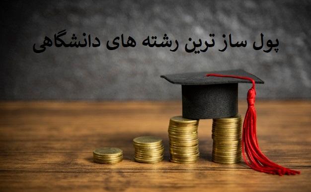 پولسازترین رشته های دانشگاهی