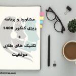 مشاوره و برنامه ریزی برای کنکور 1400