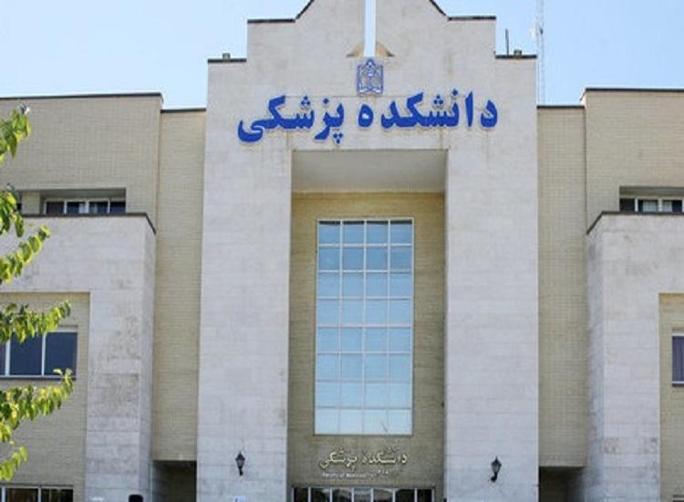 آخرین رتبه دانشگاه علوم پزشکی مشهد   پردیس خودگردان