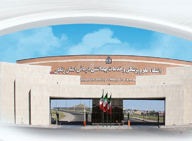 آخرین رتبه قبولی دانشگاه علوم پزشکی زنجان 99