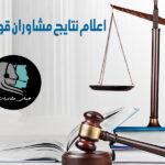اعلام نتایج مشاوران قوه قضائیه 99