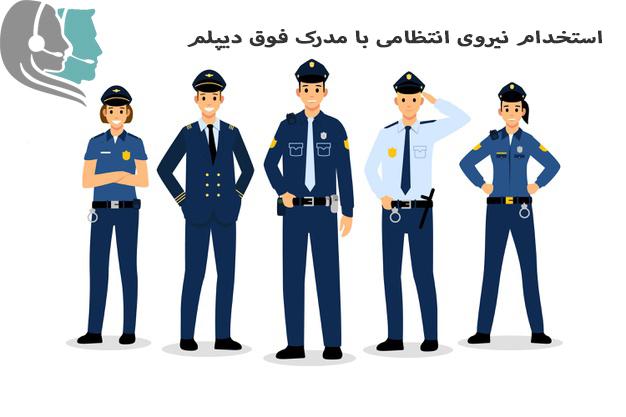 استخدام نیروی انتظامی با مدرک فوق دیپلم