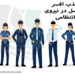 جذب افسر محصل در نیروی انتظامی