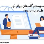 سیستم گلستان پیام نور | reg.pnu.ac.ir