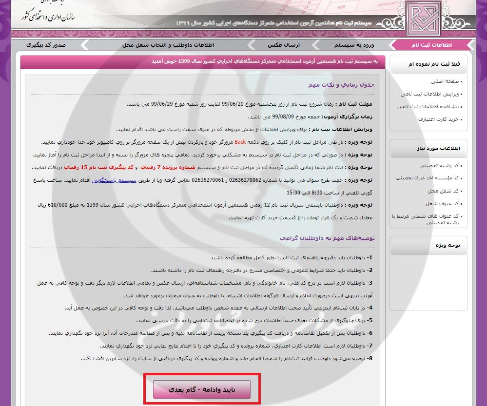 مراحل ثبت نام آزمون استخدامی سازمان تبلیغات اسلامی