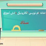 مشکلات و خطاهای سامانه سناد - آدرس های جدید سامانه دانش آموزی snd.medu.ir