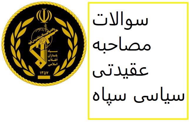 نمونه سوالات مصاحبه عقیدتی سیاسی سپاه