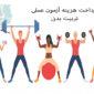 پرداخت هزینه آزمون عملی تربیت بدنی