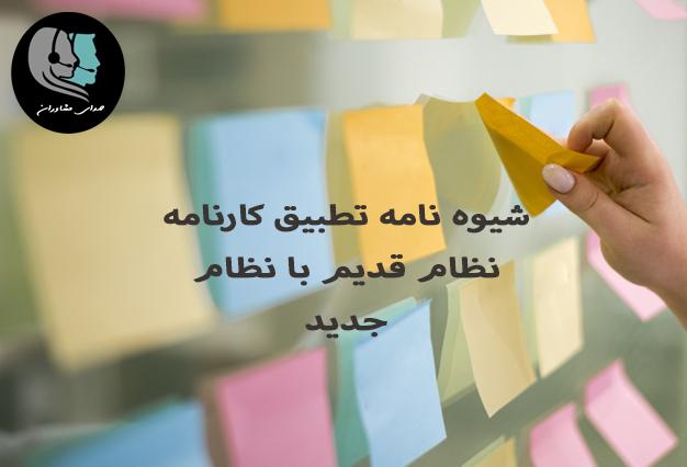 شیوه نامه تطبیق کارنامه نظام قدیم با نظام جدید