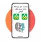 نصب دو برنامه شاد در یک گوشی