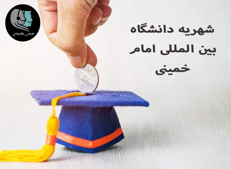شهریه دانشگاه بین المللی امام خمینی