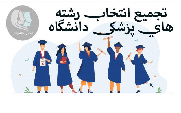 تجمیع انتخاب رشته های پزشکی دانشگاه آزاد و سراسری