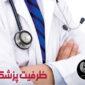 ظرفیت پذیرش رشته پزشکی 99