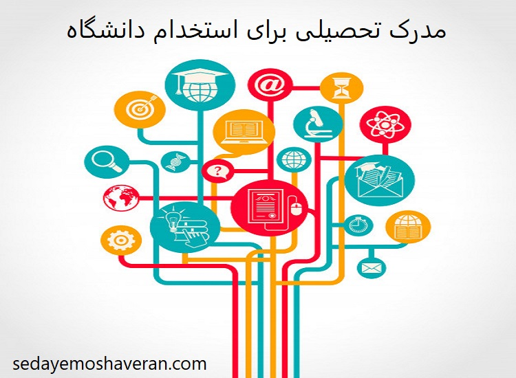 مدرک تحصیلی برای استخدام دانشگاه