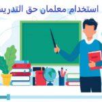 استخدام معلمان حق التدریس