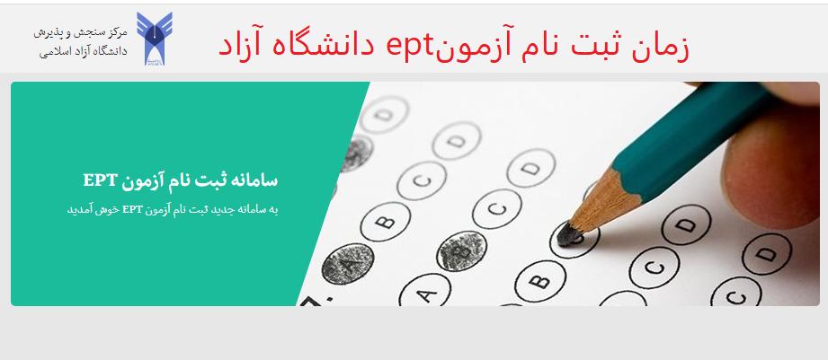 ثبت نام آزمون ept دانشگاه آزاد