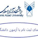 ثبت نام با آزمون دانشگاه آزاد