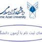 راهنمای ثبت نام با آزمون دانشگاه آزاد