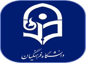 تطبیق واحد دانشگاه فرهنگیان