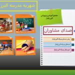 شهریه مدارس البرز پایدار