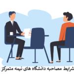 شرایط اختصاصی مصاحبه دانشگاه های نیمه متمرکز 99 - 1400