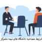 شرایط اختصاصی مصاحبه دانشگاه های نیمه متمرکز 99 – 1400