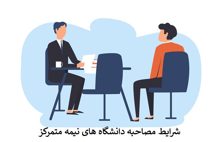 شرایط اختصاصی مصاحبه دانشگاه های نیمه متمرکز