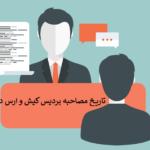 تاریخ مصاحبه پردیسهای بین المللی کیش و ارس دانشگاه تهران