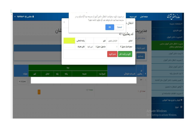 درخواست انتقال و تغییر رشته مدارس سمپاد