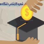 شهریه دانشگاه های دولتی شبانه 99 - 1400