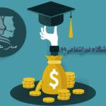 شهریه کارشناسی دانشگاه غیرانتفاعی 99 - 1400
