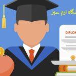 شهریه کاشناسی دانشگاه ارم سبز