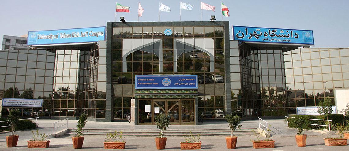 مصاحبه پردیس بین المللی کیش دانشگاه تهران