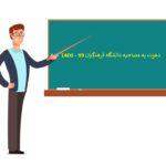 دعوت به مصاحبه دانشگاه فرهنگیان 99 - 1400