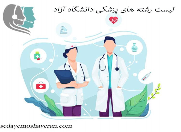 رشته ها پزشکی دانشگاه تهران