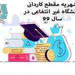 شهریه مقطع کاردانی دانشگاه غیر انتفاعی در سال 99