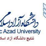 اعلام نتایج دانشگاه آزاد۹۹