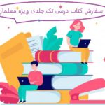 سفارش کتاب درسی تک جلدی ویژه معلمان