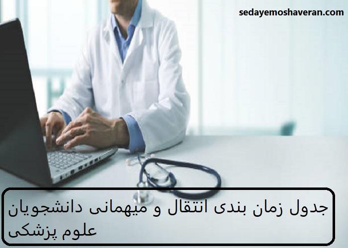 زمان بندی نقل و انتقال و میهمانی دانشجویان علوم پزشکی