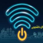 لیست دانشگاه ها با اینترنت رایگان