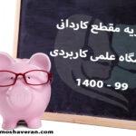 شهریه مقطع کاردانی دانشگاه علمی کاربردی 99 - 1400