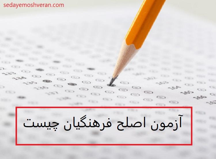 آزمون اصلح دانشگاه فرهنگیان