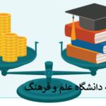 شهریه کاردانی دانشگاه غیرانتفاعی علم و فرهنگ 99 - 1400