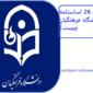 ماده 28 اساسنامه دانشگاه فرهنگیان چیست؟