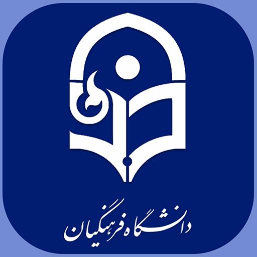 ماده 28 اساسنامه دانشگاه فرهنگیان