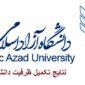 لینک اعلام نتایج ذخیره رشته های علوم پزشکی دانشگاه آزاد