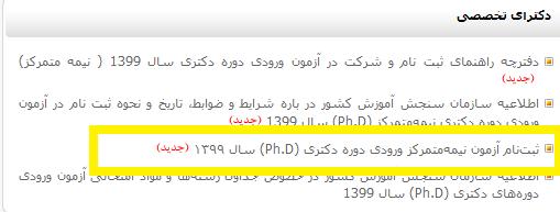 نحوه ثبت نام آزمون دکتری 1400