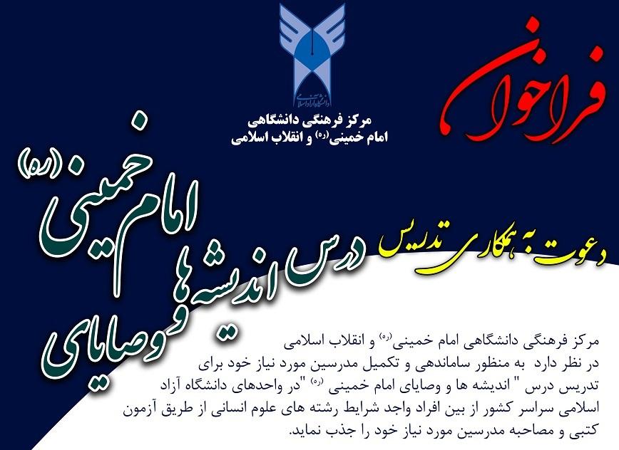 استخدام مدرس دانشگاه آزاد اسلامی 99