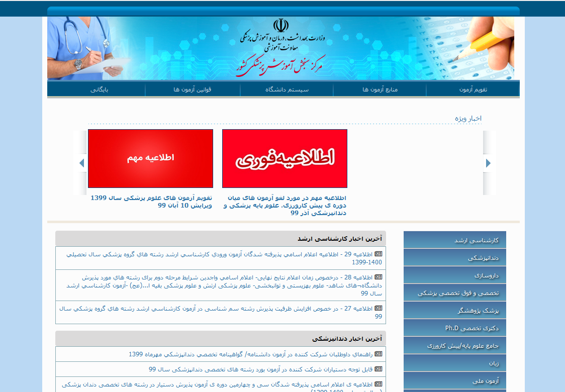 اعلام نتایج دکتری تخصصی وزارت بهداشت 99
