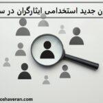 قانون جدید استخدام ایثارگران